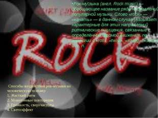 Рок-му́зыка (англ. Rock music) — обобщающее название ряда направлений популяр