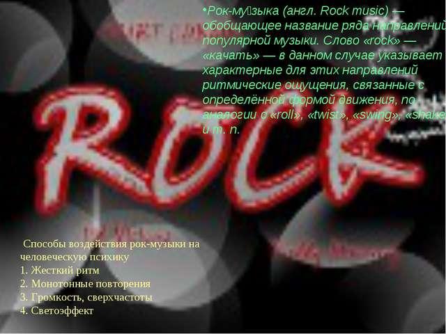 Рок-му́зыка (англ. Rock music) — обобщающее название ряда направлений популяр...