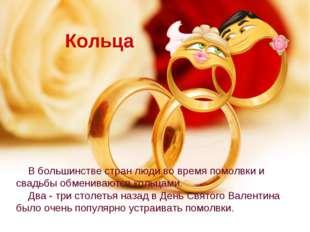 Кольца В большинстве стран люди во время помолвки и свадьбы обмениваются коль