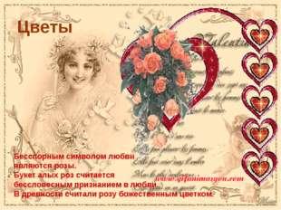 Цветы Бесспорным символом любви являются розы. Букет алых роз считается бессл