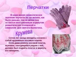 Перчатки В наше время символическое значение перчаток не так велико, как было