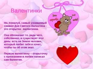 Валентинки Но, пожалуй, самый узнаваемый символ Дня Святого Валентина - это о