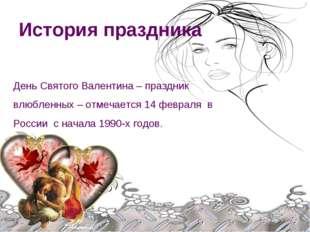День Святого Валентина – праздник влюбленных – отмечается 14 февраля в России