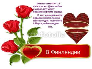 В Финляндии Финны отмечают 14 февраля как День любви и дарят друг другу подар