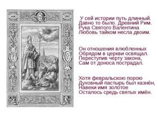 У сей истории путь длинный. Давно то было. Древний Рим. Рука Святого Валенти
