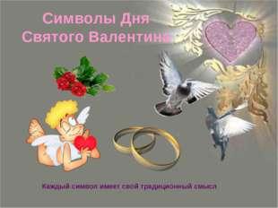 Символы Дня Святого Валентина Каждый символ имеет свой традиционный смысл