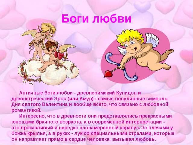 Боги любви Античные боги любви - древнеримский Купидон и древнегреческий Эрос...