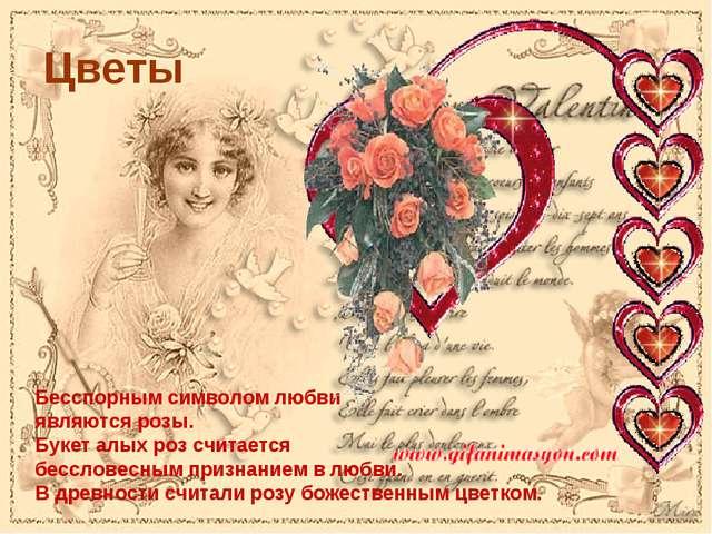 Цветы Бесспорным символом любви являются розы. Букет алых роз считается бессл...