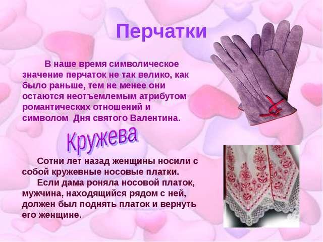 Перчатки В наше время символическое значение перчаток не так велико, как было...