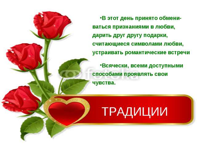 ТРАДИЦИИ В этот день принято обмени-ваться признаниями в любви, дарить друг д...