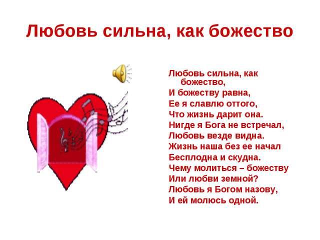 Любовь сильна, как божество Любовь сильна, как божество, И божеству равна, Ее...
