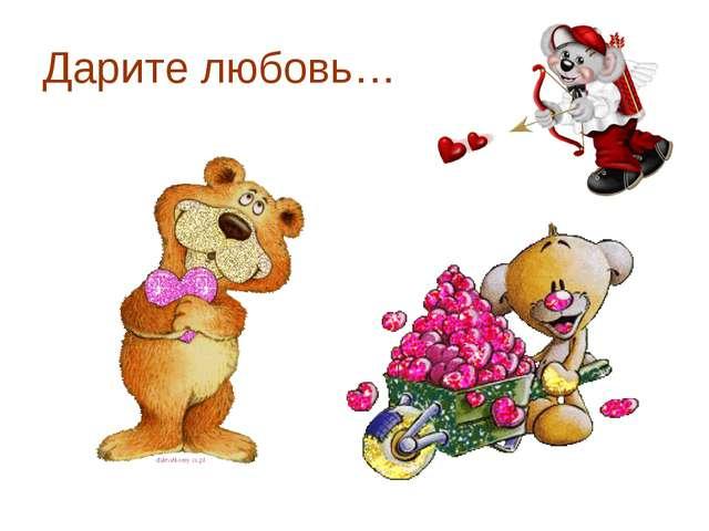 Дарите любовь…