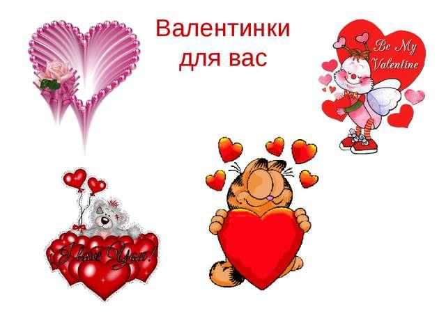 Валентинки для вас