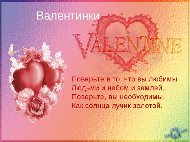Валентинки Поверьте в то, что вы любимы Людьми и небом и землей. Поверьте,...
