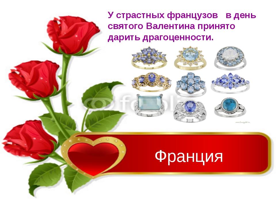 Франция У страстных французов в день святого Валентина принято дарить драгоце...