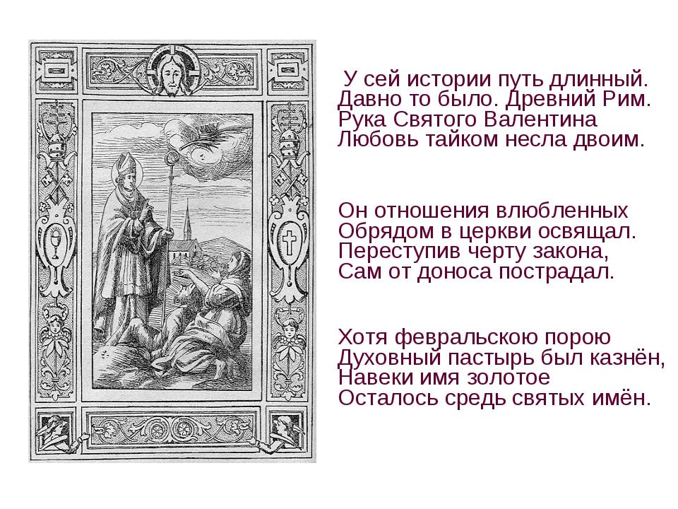 У сей истории путь длинный. Давно то было. Древний Рим. Рука Святого Валенти...