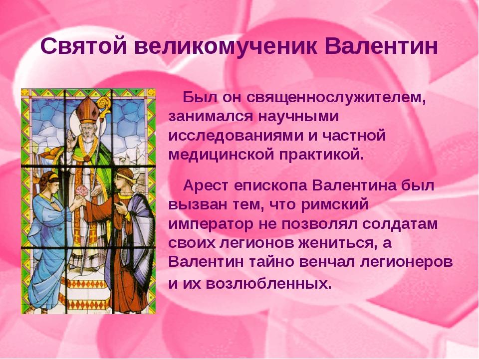 Святой великомученик Валентин Был он священнослужителем, занимался научными и...