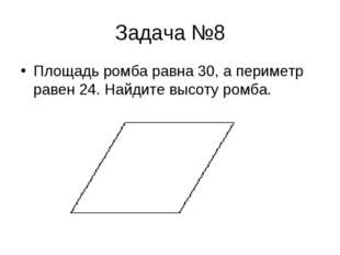 Задача №8 Площадь ромба равна 30, а периметр равен 24. Найдите высоту ромба.