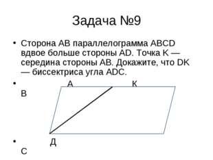 Задача №9 Сторона AB параллелограмма ABCD вдвое больше стороны AD. Точка K —