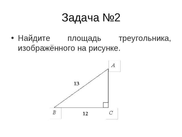 Задача №2 Найдите площадь треугольника, изображённого на рисунке.