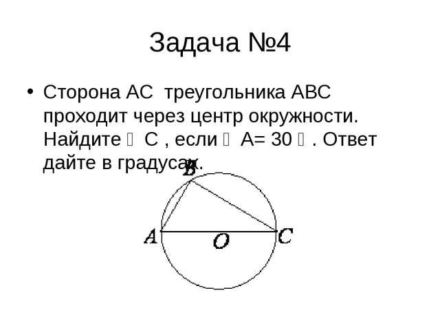 Задача №4 Сторона AC треугольника ABC проходит через центр окружности. Найдит...