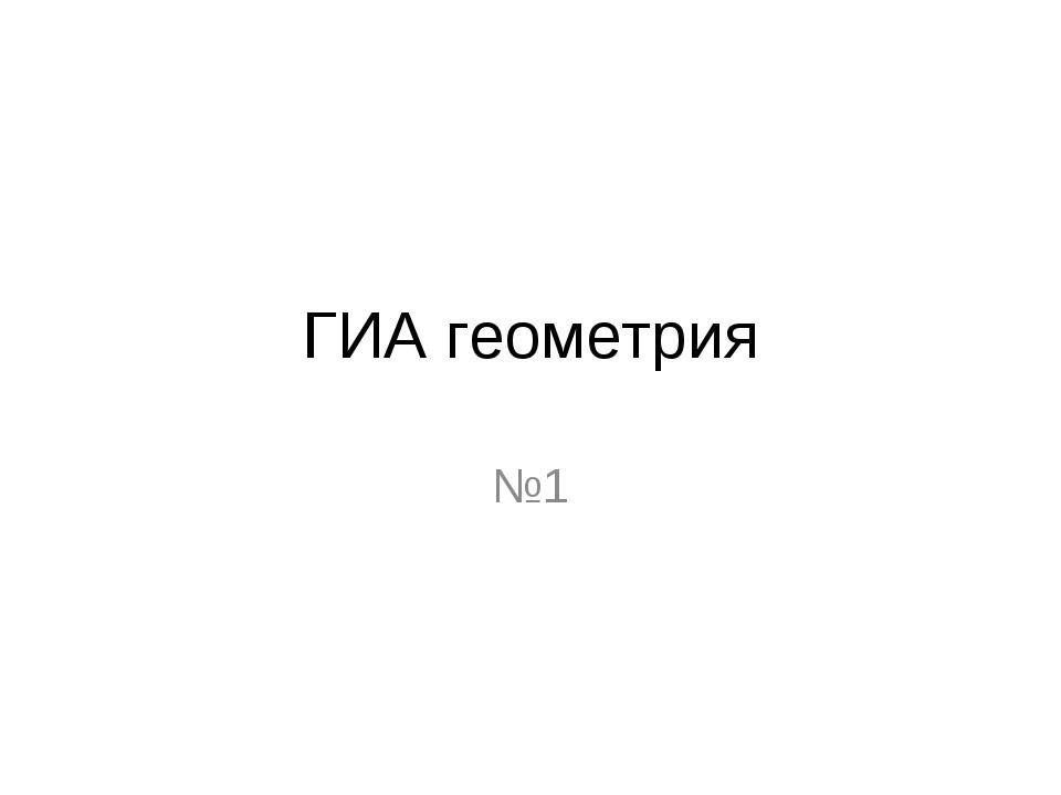 ГИА геометрия №1