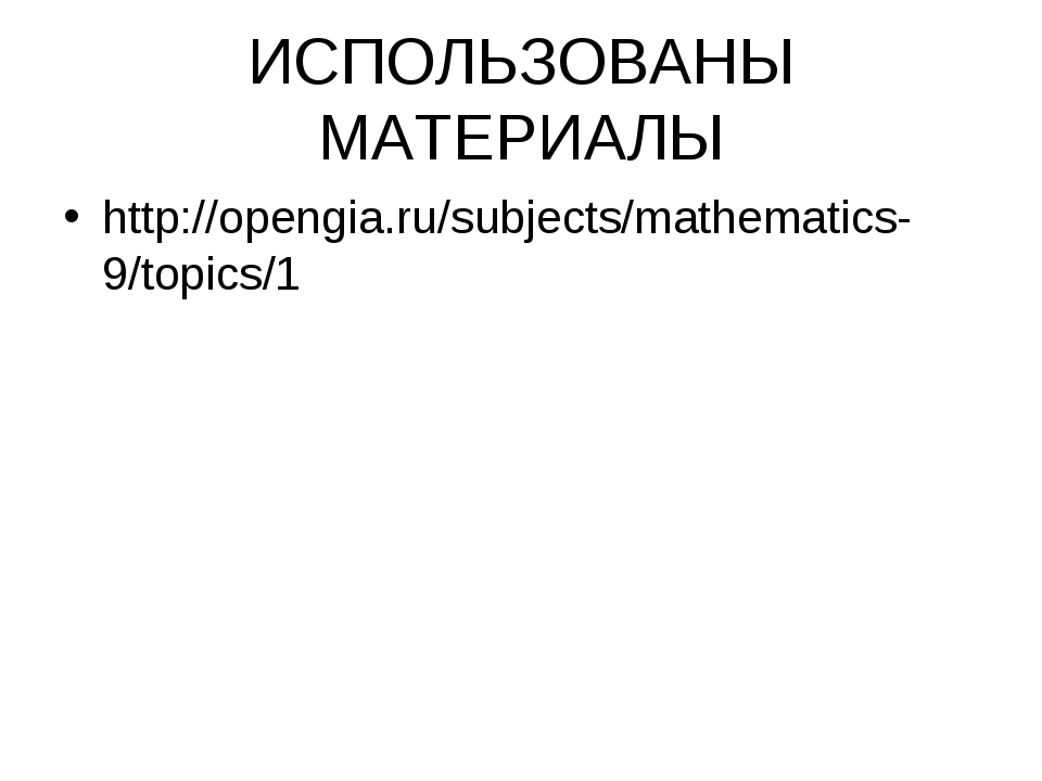 ИСПОЛЬЗОВАНЫ МАТЕРИАЛЫ http://opengia.ru/subjects/mathematics-9/topics/1