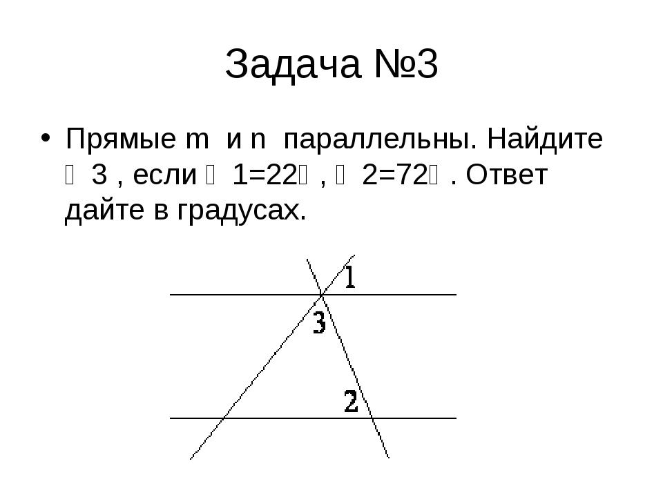 Задача №3 Прямые m и n параллельны. Найдите ∠3 , если ∠1=22∘ , ∠2=72∘ . Ответ...