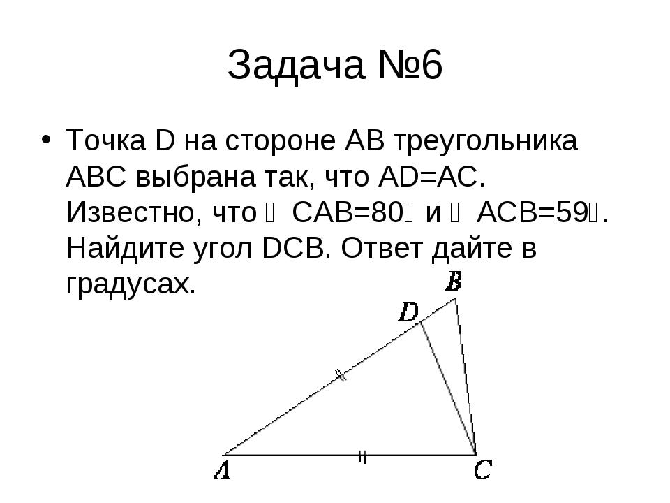 Задача №6 Точка D на стороне AB треугольника ABC выбрана так, что AD=AC. Изве...