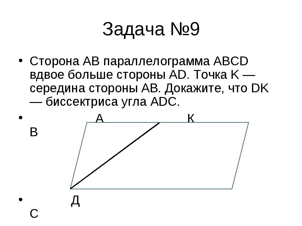Задача №9 Сторона AB параллелограмма ABCD вдвое больше стороны AD. Точка K —...