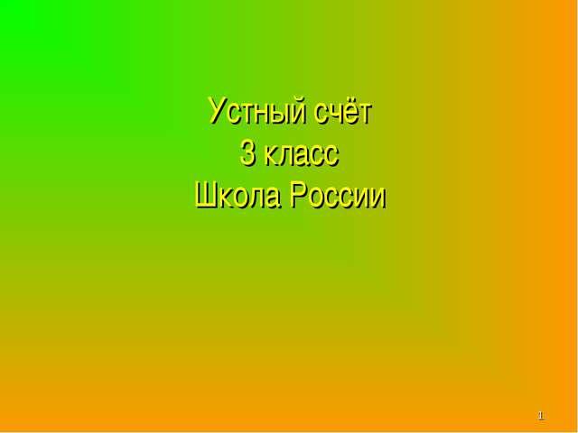 Устный счёт 3 класс Школа России *