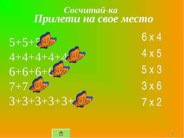 * 6 x 4 4 x 5 5 x 3 3 x 6 7 x 2 5+5+5 4+4+4+4+4 6+6+6+6 7+7 3+3+3+3+3+3 Приле...