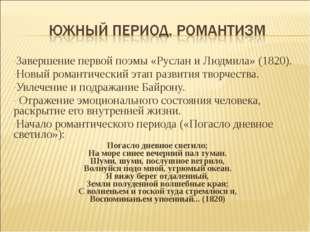 Завершение первой поэмы «Руслан и Людмила» (1820). Новый романтический этап р