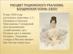 В мае 1830 года состоялась помолвка А.С. Пушкина и Натальи Николаевны Гончаро