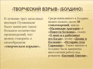 В течение трех неполных месяцев Пушкиным было написано такое большое количест