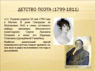 А.С. Пушкин родился 26 мая 1799 года в Москве. В доме Скворцова на Молчановк