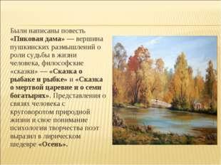 Были написаны повесть «Пиковая дама» — вершина пушкинских размышлений о роли