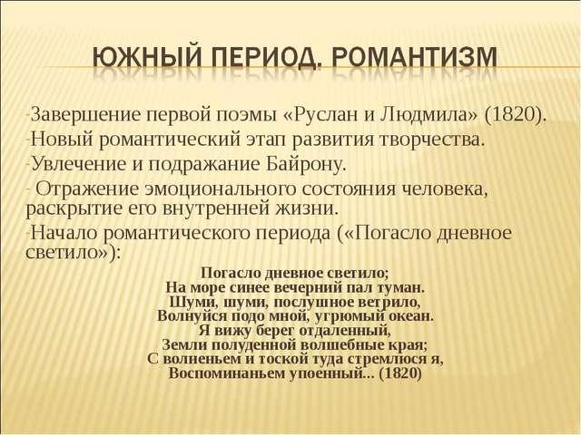 Завершение первой поэмы «Руслан и Людмила» (1820). Новый романтический этап р...