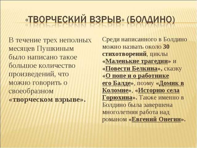 В течение трех неполных месяцев Пушкиным было написано такое большое количест...