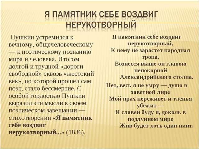 Пушкин устремился к вечному, общечеловеческому — к поэтическому познанию мир...