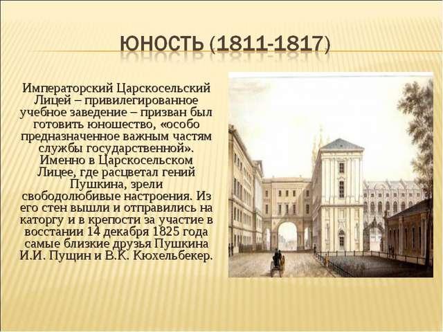 Императорский Царскосельский Лицей – привилегированное учебное заведение – пр...