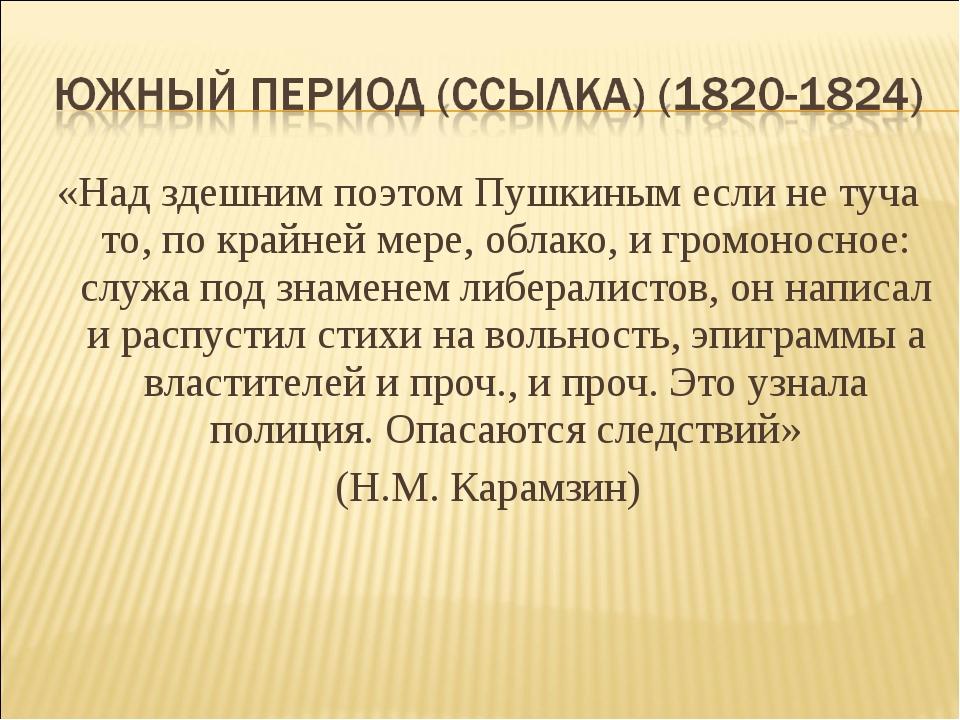 «Над здешним поэтом Пушкиным если не туча то, по крайней мере, облако, и гром...
