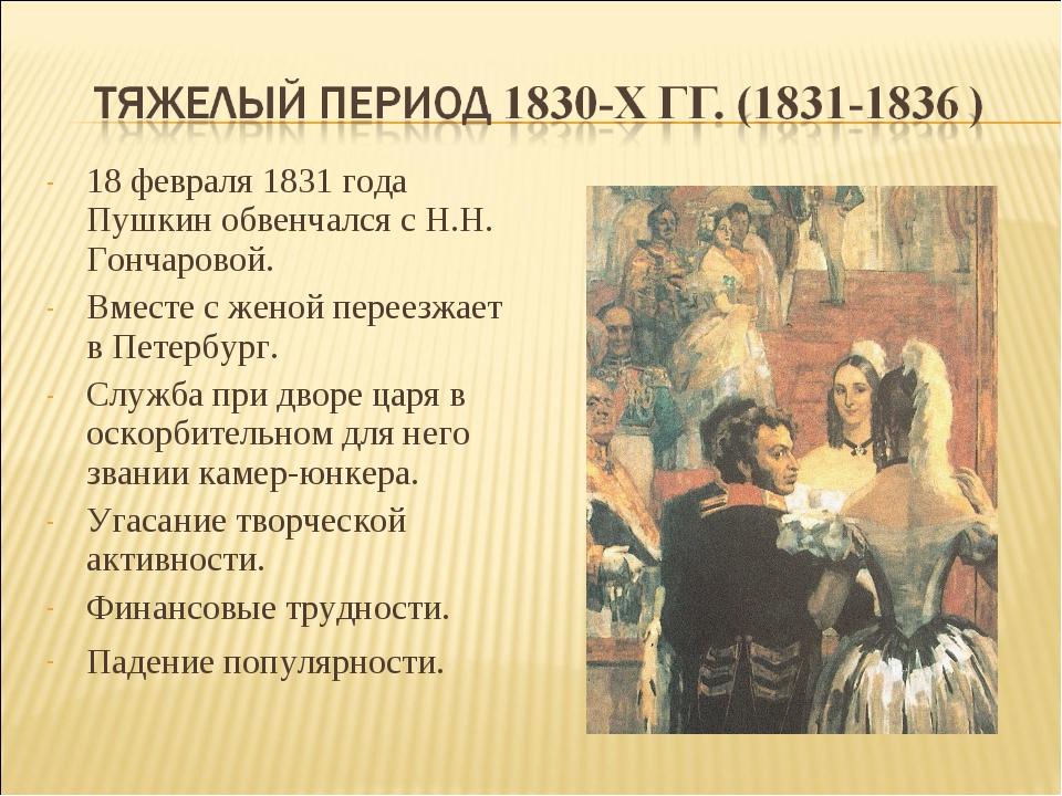 18 февраля 1831 года Пушкин обвенчался с Н.Н. Гончаровой. Вместе с женой пере...