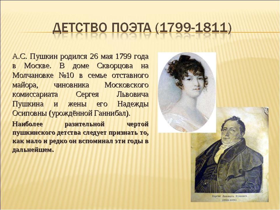 А.С. Пушкин родился 26 мая 1799 года в Москве. В доме Скворцова на Молчановк...