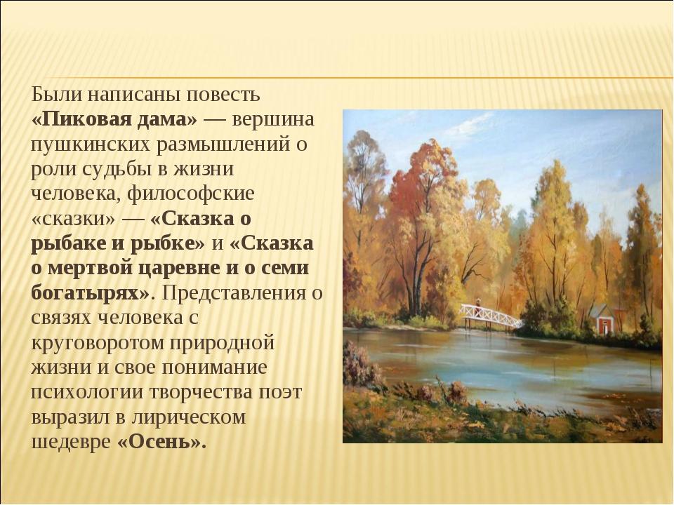 Были написаны повесть «Пиковая дама» — вершина пушкинских размышлений о роли...