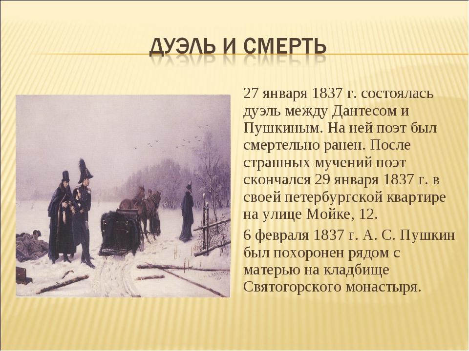 27 января 1837 г. состоялась дуэль между Дантесом и Пушкиным. На ней поэт был...