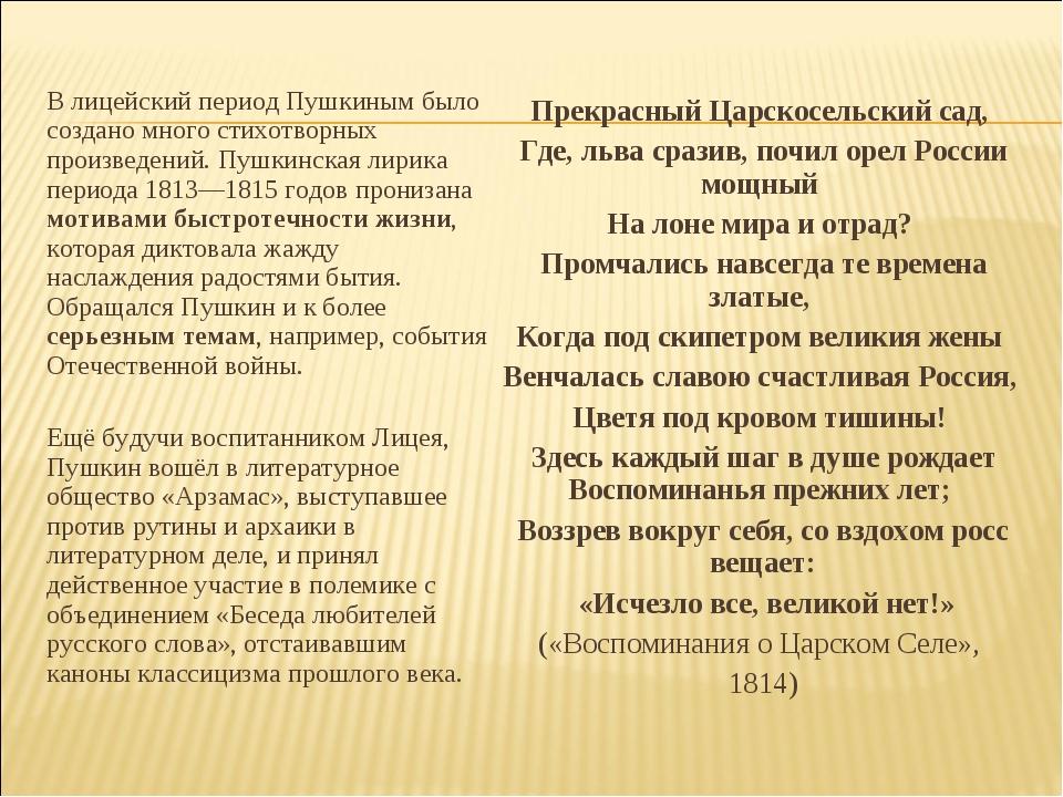 В лицейский период Пушкиным было создано много стихотворных произведений. Пуш...