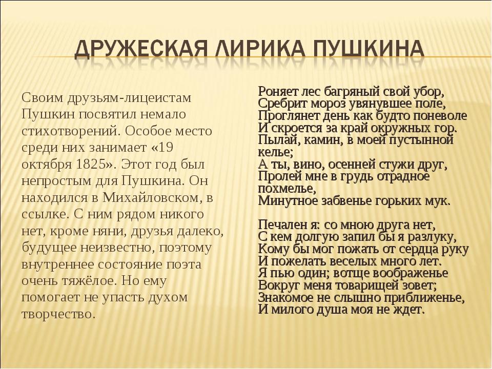 Своим друзьям-лицеистам Пушкин посвятил немало стихотворений. Особое место ср...