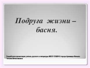 Разработала презентацию учитель русского и литературы МБОУ-СОШ№15 города Арма