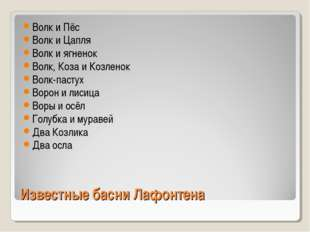 Известные басни Лафонтена Волк и Пёс Волк и Цапля Волк и ягненок Волк, Коза и